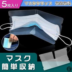 マスク収納ケース 5枚セット 折り畳み マスクポーチ クリップ 防水 軽量 携帯用 お出かけ 持ち運び 保管 コンパクト ウイルス対策 送料無料 代引不可|goodplus
