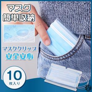 マスク収納ケース 10枚セット 折り畳み マスクポーチ クリップ 防水 軽量 携帯用 お出かけ 持ち運び 保管 コンパクト ウイルス対策 送料無料 代引不可|goodplus