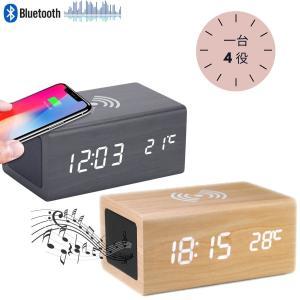 目覚まし時計 Bluetooth スピーカー付き 置時計 おしゃれ 木目調 Qi対応 スマホ ワイヤ...