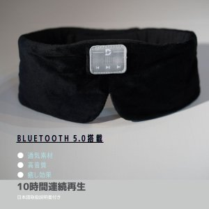 2020年最新型 アイマスク 睡眠 音楽機能 bluetooth 5.0 ワイヤレスイヤホン 瞑想 ...