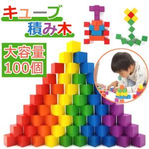 つみき 積み木 知育 玩具 おもちゃ 図形キューブ 立方体 知育 モンテッソーリ 人気
