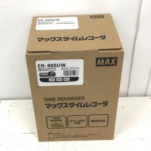 マックス 電子タイムレコーダー 電波時計付き ER-80SUW ホワイト (2)|goodrecyclenetshop