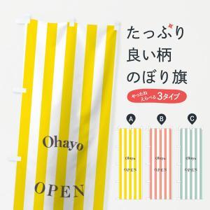のぼり旗 おはようオープン goods-pro