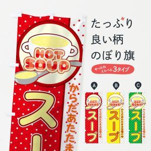 のぼり旗 スープ|goods-pro