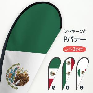 メキシコ国旗 Pバナー|goods-pro