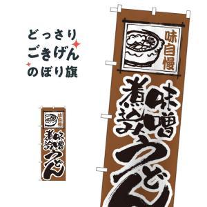 味噌煮込みうどん のぼり旗 116 goods-pro
