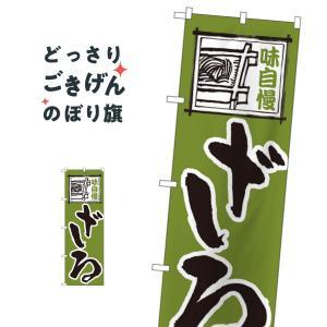 ざる蕎麦 のぼり旗 113 goods-pro