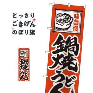 鍋焼うどん のぼり旗 115 goods-pro