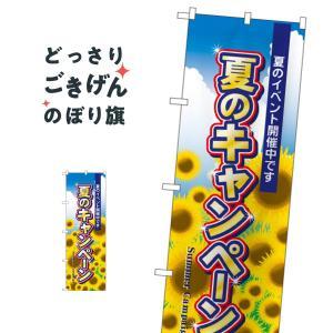 夏のキャンペーン のぼり旗 1305|goods-pro