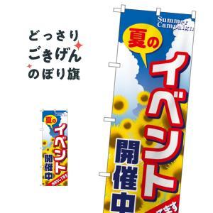 イベント開催中 のぼり旗 1304|goods-pro