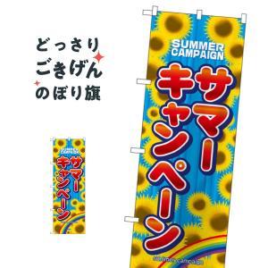 サマーキャンペーン のぼり旗 1306|goods-pro