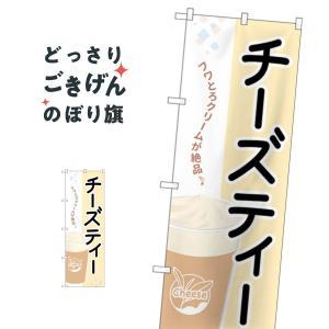 チーズティー のぼり旗 TR-130|goods-pro