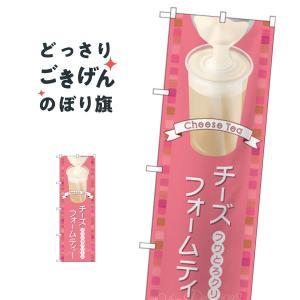 チーズフォームティー のぼり旗 TR-141|goods-pro