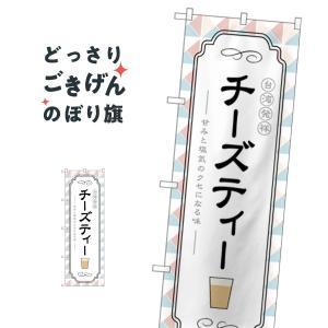 台湾発祥チーズティー のぼり旗 TR-144|goods-pro
