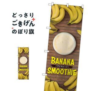 バナナスムージー のぼり旗 TR-128|goods-pro