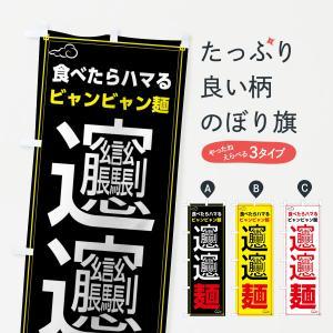 のぼり旗 ビャンビャン麺 goods-pro