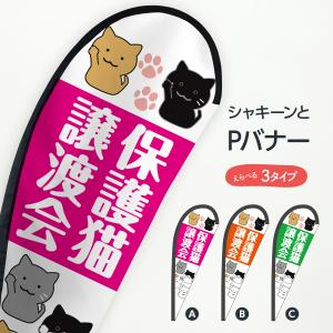 保護猫譲渡会 Pバナー|goods-pro