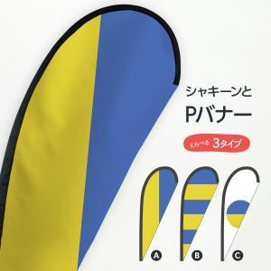 ウクライナ国旗 Pバナー|goods-pro