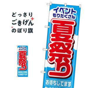 夏祭り のぼり旗 1361|goods-pro