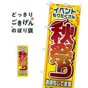 秋祭り のぼり旗 1362|goods-pro