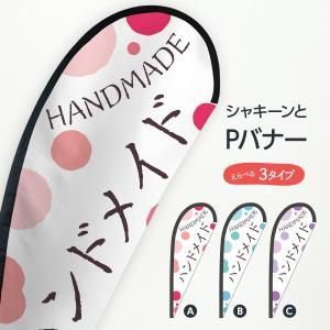 ハンドメイド Pバナー|goods-pro