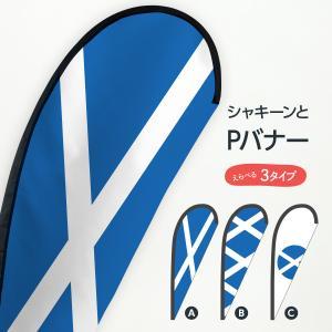 スコットランド国旗 Pバナー|goods-pro
