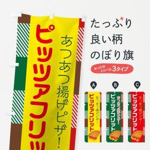 のぼり旗 ピッツァフリット|goods-pro