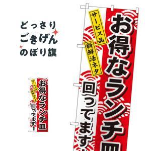 回転寿司 のぼり旗 1196|goods-pro