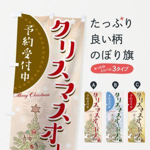 のぼり旗 クリスマスオードブル goods-pro