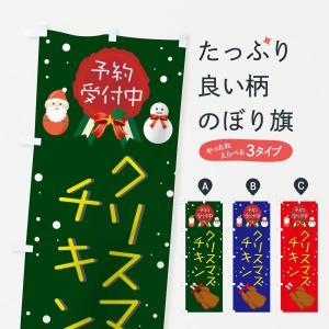 のぼり旗 クリスマスチキン予約受付中 goods-pro