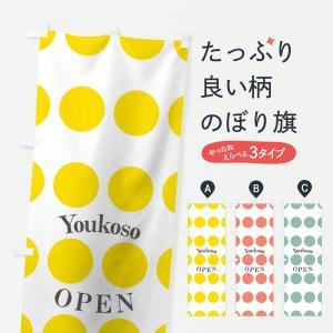 のぼり旗 ようこそオープン goods-pro
