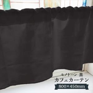 カフェカーテン モノトーン 黒 800×450mm goods-pro