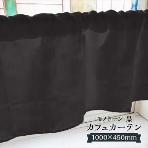 カフェカーテン モノトーン 黒 1000×450mm goods-pro