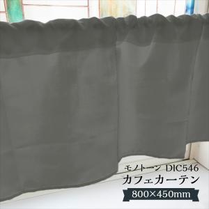 カフェカーテン モノトーン DIC546 800×450mm goods-pro