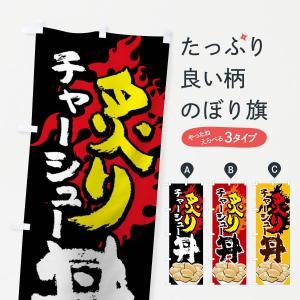 のぼり旗 炙りチャーシュー丼|goods-pro