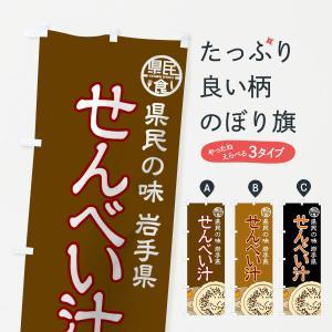 のぼり旗 せんべい汁|goods-pro