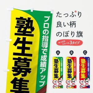 のぼり旗 塾生募集|goods-pro
