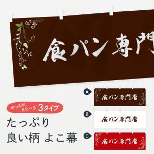 横幕 食パン専門店|goods-pro