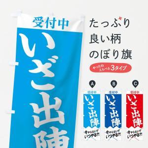 のぼり旗 いざ出陣|goods-pro