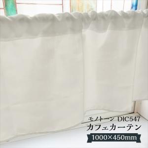 カフェカーテン モノトーン DIC547 1000×450mm goods-pro