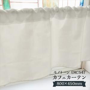 カフェカーテン モノトーン DIC547 800×450mm goods-pro