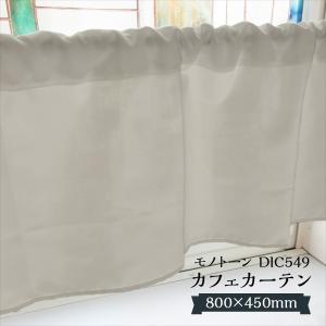 カフェカーテン モノトーン DIC549 800×450mm goods-pro