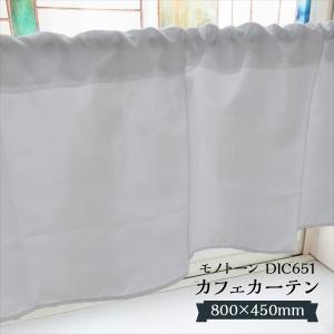 カフェカーテン モノトーン DIC651 800×450mm goods-pro