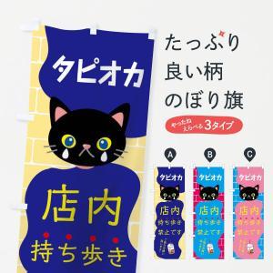 のぼり旗 タピオカ持ち歩き禁止 goods-pro