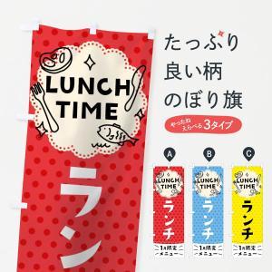 のぼり旗 1月限定ランチメニュー goods-pro