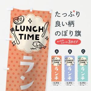 のぼり旗 3月限定ランチメニュー goods-pro