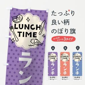 のぼり旗 2月限定ランチメニュー goods-pro