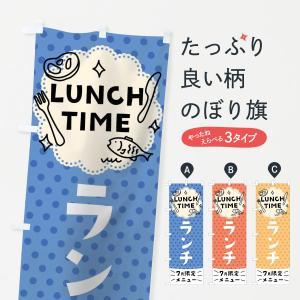 のぼり旗 7月限定ランチメニュー goods-pro
