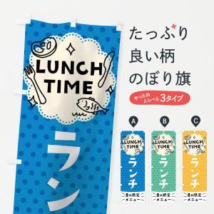 のぼり旗 8月限定ランチメニュー goods-pro