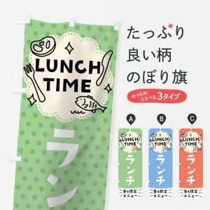 のぼり旗 9月限定ランチメニュー goods-pro